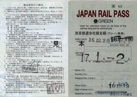 jr-pass-3