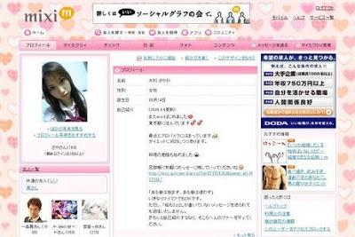 Media Sosial Di Jepun